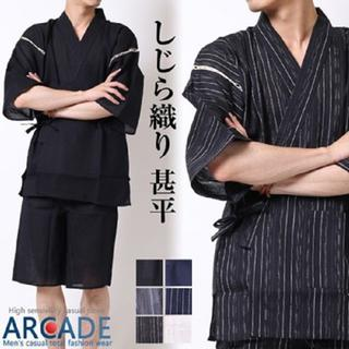 夏のイベントに♪ 大人気 しじら織り 甚平 XVD123(浴衣)