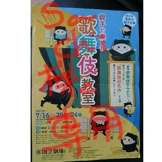 歌舞伎・国立劇場・大劇場・一等席・花道近く・7月23日・大人子供1枚づつ・送料込(伝統芸能)