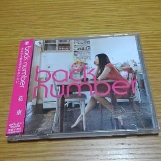 バックナンバー(BACK NUMBER)のback number「花束」(ポップス/ロック(邦楽))