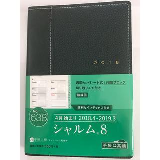 2018年 新品未使用 手帳の高橋 シャルム8 No.638 4月始まり(手帳)
