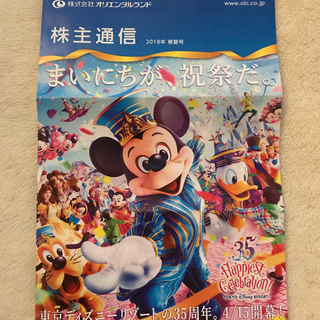 ディズニー(Disney)の【ディズニー】オリエンタルランド 株主通信 2018年春夏号(その他)