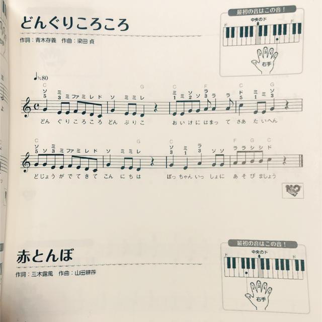もも様*専用 楽器のスコア/楽譜(童謡/子どもの歌)の商品写真