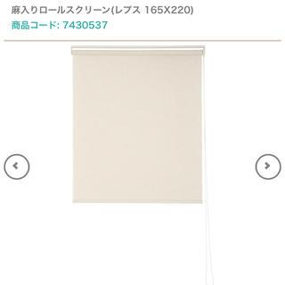 ニトリ ロールカーテン 麻(ロールスクリーン)