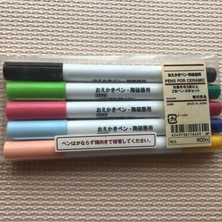 ムジルシリョウヒン(MUJI (無印良品))のおえかきペン 陶磁器用 無印良品(ペン/マーカー)