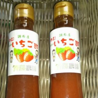 のむ いちご酢2本セット(その他)