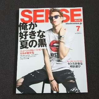 センス(SENSE)のSENSE 7月号(ファッション)