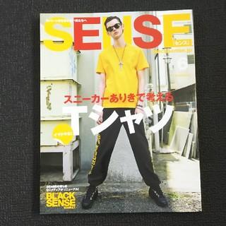 センス(SENSE)のSENSE 6月号(ファッション)