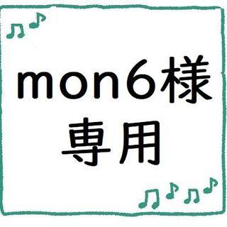 mon6様専用(その他)