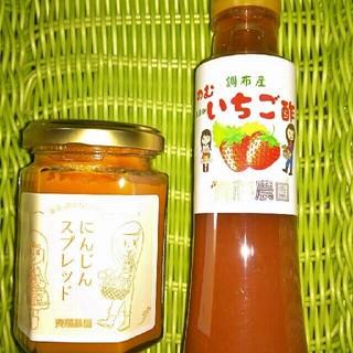 のむいちご酢1本 ニンジンスプレット1個セット(その他)