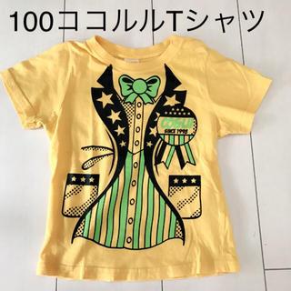 ed743c3e353b4 ココルルミニ(CO LU MINI)の100 ココルル ミニ Tシャツ 黄色 おしゃれ 男女兼用