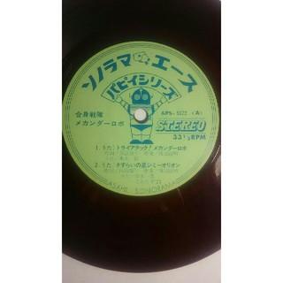◼ 合身戦隊メガンダーロボ APS-5072 レコード ソノシート(その他)