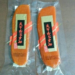 えぞからすみ風味 70g 2袋(練物)