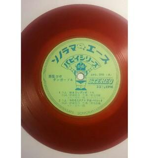 ◼惑星ロボダンガードA APS-5068 レコード ソノシート(その他)