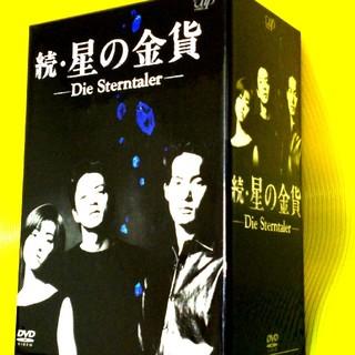 DVD-BOX 続 星の金貨 国内正規品(TVドラマ)