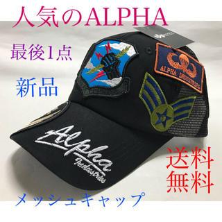 アルファ(alpha)の(新品)人気のALPHAメッシュ❣️ BLACK‼️最後1点(キャップ)