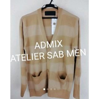 エイエスエム(A.S.M ATELIER SAB MEN)の新品未使用 ADMIX ATELIER SAB MEN  カーディガン (カーディガン)