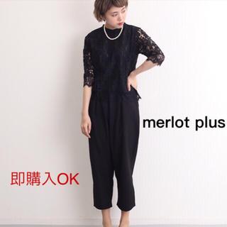 メルロー(merlot)のメルロープリュス レーシーブラウスパンツドレス ブラック(その他ドレス)