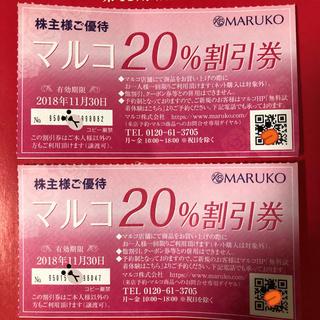 マルコ(MARUKO)のマルコ20%割引券 2枚(ブラ&ショーツセット)