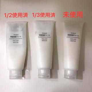 ムジルシリョウヒン(MUJI (無印良品))の無印良品 マイルド保湿洗顔フォーム 3本(未使用、使用済)(洗顔料)
