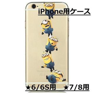 【大人気!】ミニオン(R)~iPhone6/6S・7/8用ケース~