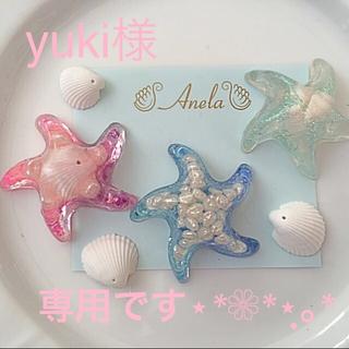 yuki.kakubari様専用です☆(リング(指輪))