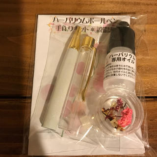 ハーバリウムボールペン手作りキット(その他)