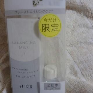 エリクシール(ELIXIR)の限定エリクリシールバランシングミルク(乳液/ミルク)