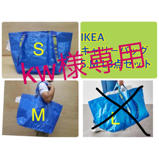 IKEA イケア キャリーバッグ S.M.L3点セット