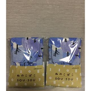 ソウソウ(SOU・SOU)のSOU・SOU ぬのこばこ【糺の森 初夏】2個 ベルメゾン  新品 (ケース/ボックス)