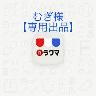 ◆むぎ様【専用出品】◆(メッセンジャーバッグ)
