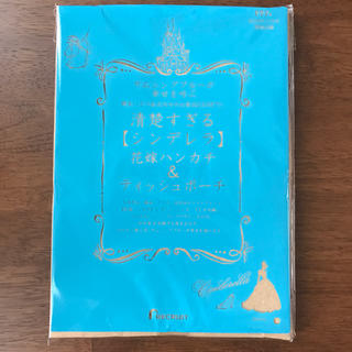 シンデレラ(シンデレラ)のゼクシィ 付録 シンデレラ ハンカチ ティッシュポーチ セット 新品(ハンカチ)