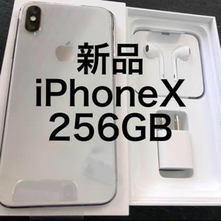 アイフォーン(iPhone)の新品 iphoneX 256GB(スマートフォン本体)