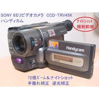 ソニー(SONY)の8ミリビデオカメラ規制前機種CCD-TRV45K送料無料43(ビデオカメラ)