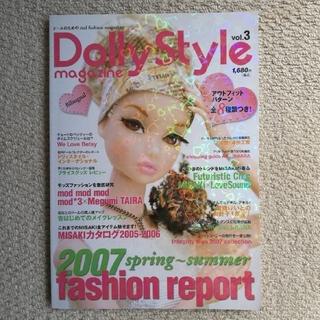 ドリィスタイルマガジン2007春夏 Dolly-Style magazine  (人形)