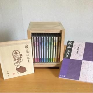 瀬戸内寂聴   寂庵法話集 CD全12巻 解説書、箱付き。(朗読)