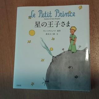 ハクセンシャ(白泉社)の星の王子さま 絵本(文学/小説)