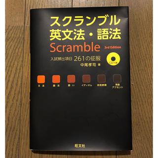 スクランブル 英文法・語法 旺文社