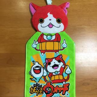 バンダイ(BANDAI)の妖怪ウォッチ☆ループ付きタオル(タオル)