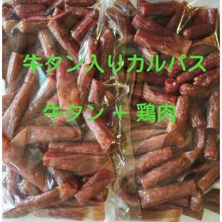 山形の牛タン入りカルパス(牛タン+鶏肉)(訳あり品) 2袋セット