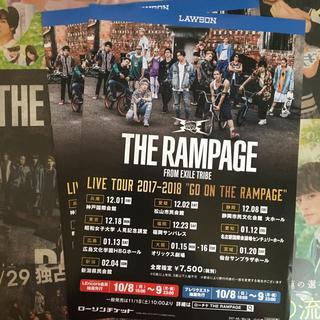 ザランページ(THE RAMPAGE)のランペフライヤーセット(印刷物)