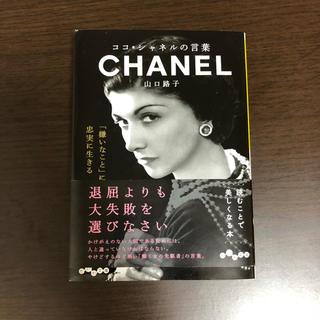 シャネル(CHANEL)のCHANEL 単行本(文学/小説)
