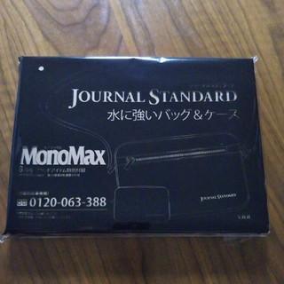 ジャーナルスタンダード(JOURNAL STANDARD)のモノマックス 付録 ジャーナルスタンダード(その他)