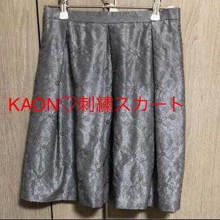 カオン(Kaon)のkaon♡シルバー刺繍スカート(ひざ丈スカート)