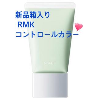 アールエムケー(RMK)の新品箱入り❤️RMKベーシックコントロールカラー02.01.04.03(コントロールカラー)
