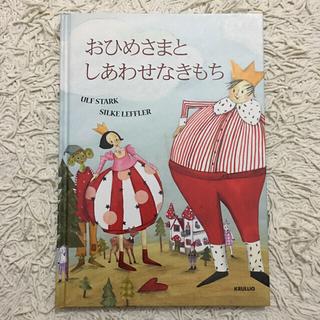 イケア(IKEA)の絵本 【おひめさまとしあわせなきもち 】 IKEA(絵本/児童書)