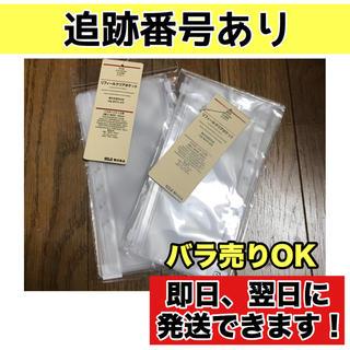 ムジルシリョウヒン(MUJI (無印良品))の無印良品 パスポートケース  リフィル 2セット(その他)