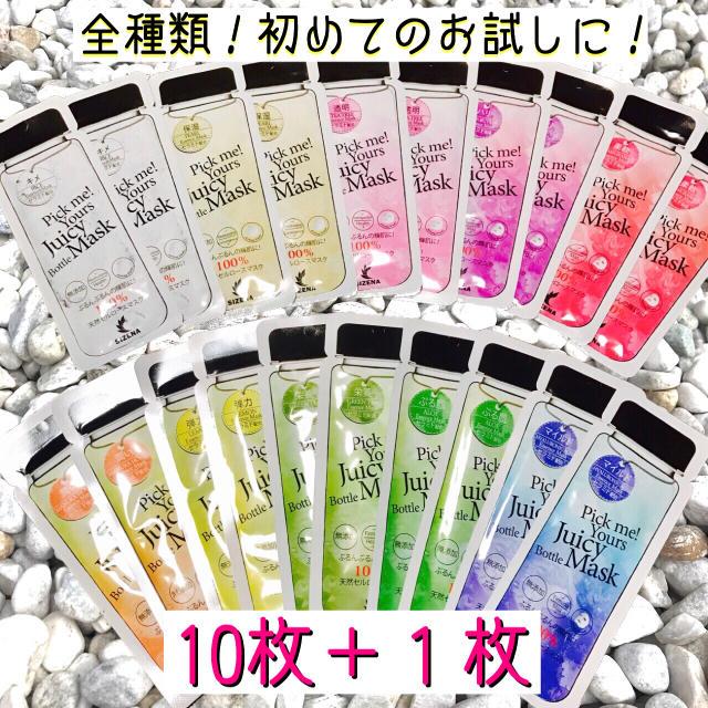 米ぬか マスク 、 【DERMAL】ジューシーボトルマスク10枚+1枚の通販