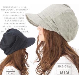 小顔効果抜群 UV 帽子 レディース 夏 大きいサイズ キャスケット(キャスケット)