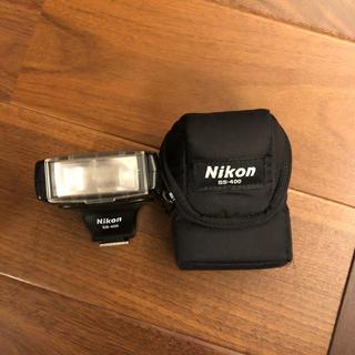 ニコン(Nikon)のNikon SB-400 スピードライト(ストロボ/照明)