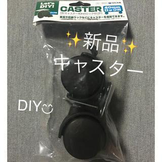 新品✩キャスター✩DIY✩スーツケース✩修理✩家具✩収納ラック✩TVラック✩送込(棚/ラック/タンス)